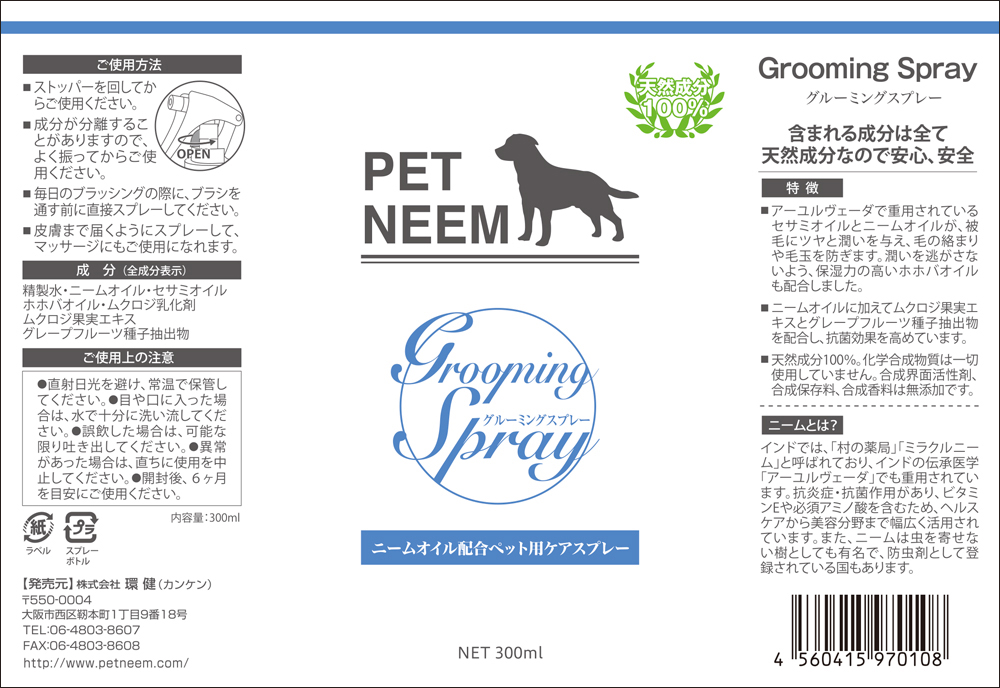 bugoff_grooming_label02_130226ol