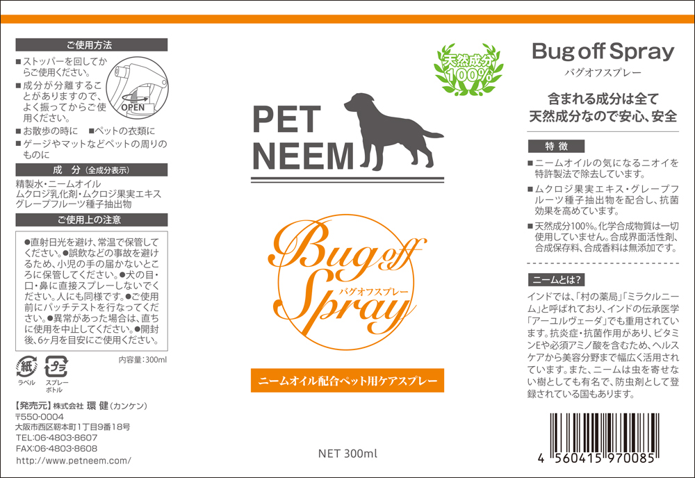 bugoff_grooming_label_130226ol