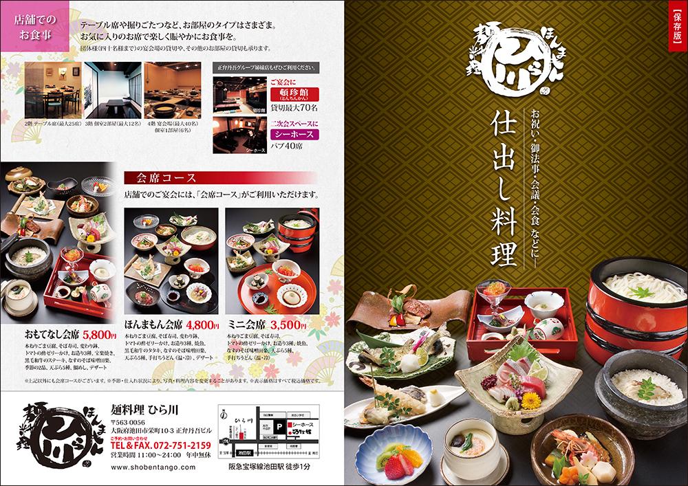 hirakawa_menu_omote