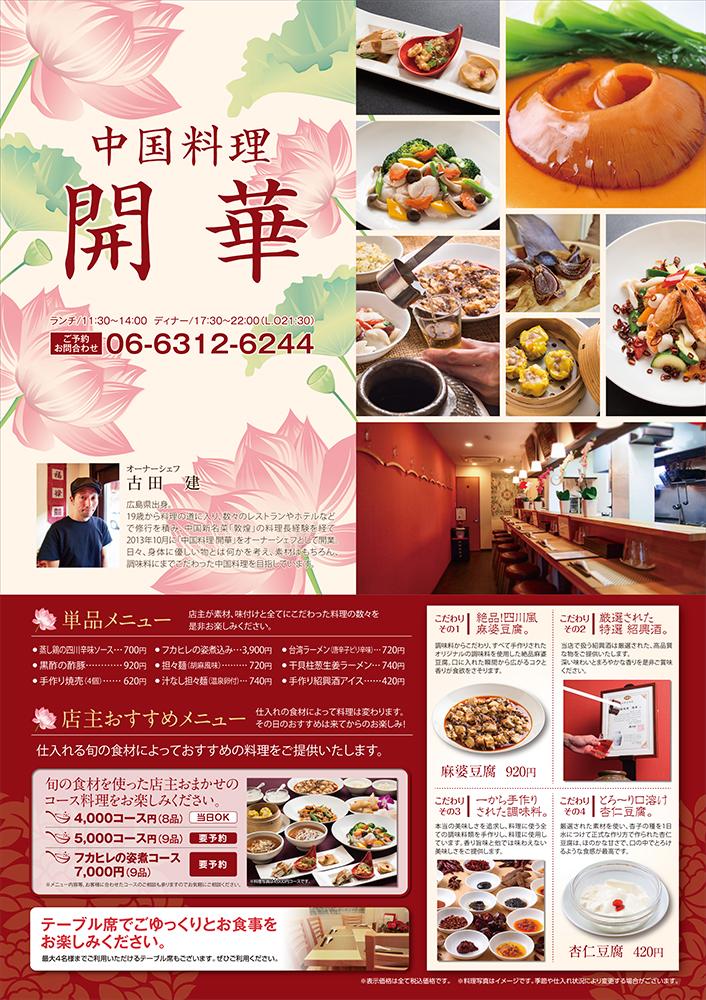 kaika_dinner_A1poster_140317