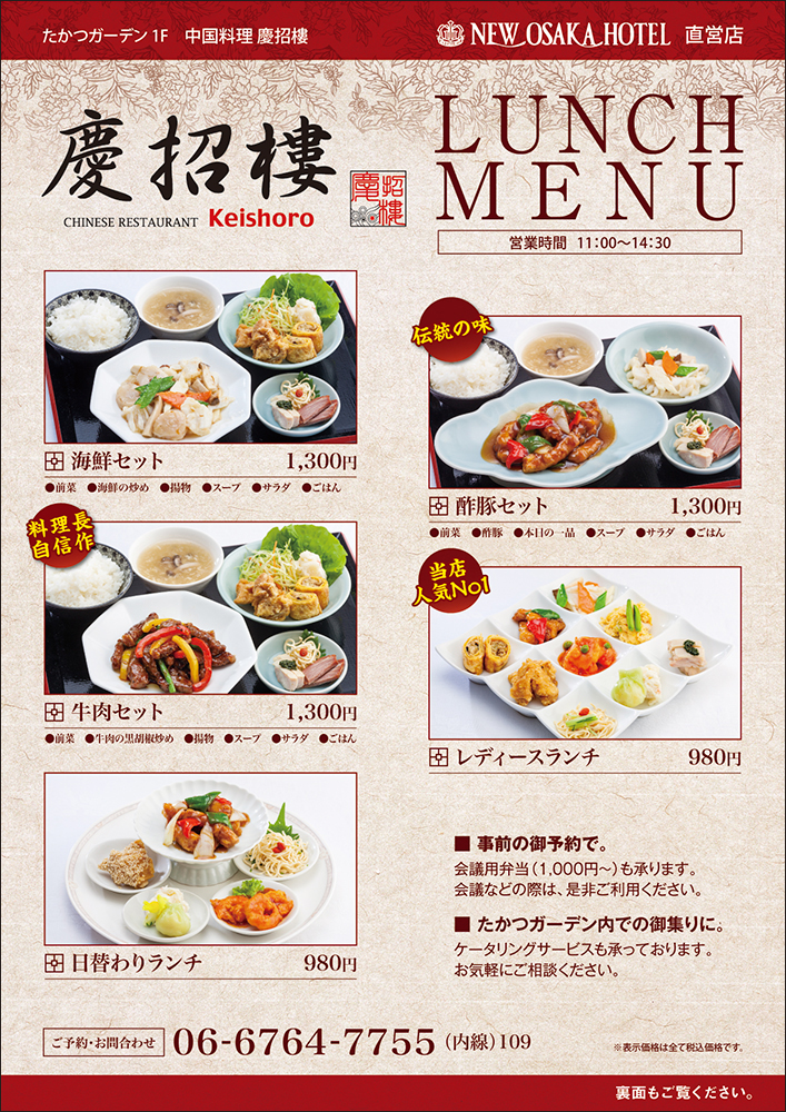 keisyourou_menu_121026