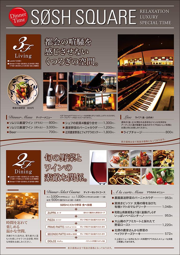 relife_kanban_dinner_131120