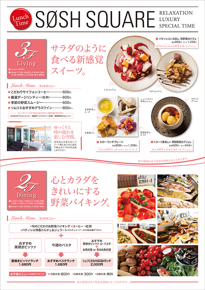 relife_kanban_lunch_131120