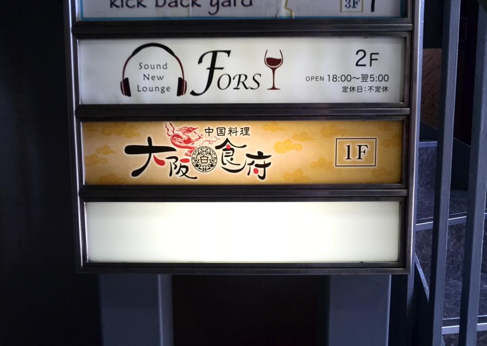 osakashokufu_info_sign