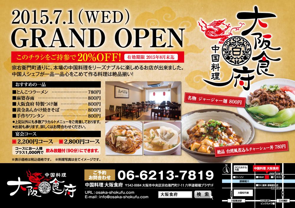 osakashokufu_open_tirashi