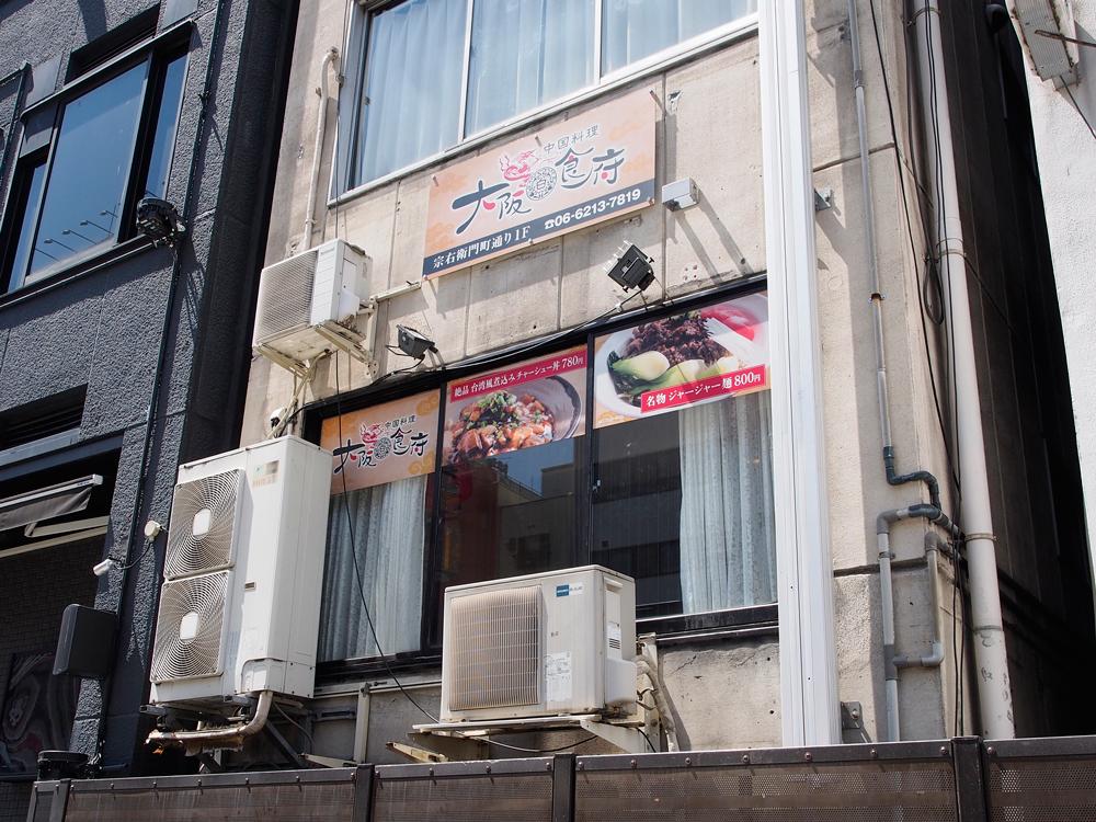 osakashokufu_ura_sign