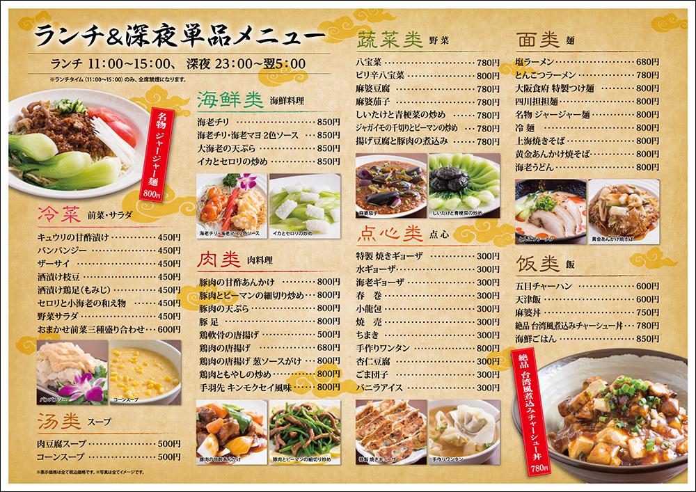 osakashokufu_lunch02