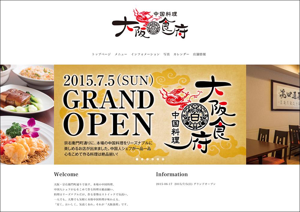 osakashokufu_web